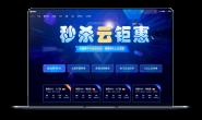 酷番云 - 韩国CN2 美国CN2 华中BGP 宿迁100G高防